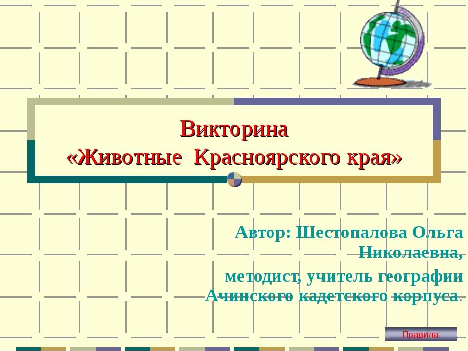 Викторина «Животные Красноярского края» Автор: Шестопалова Ольга Николаевна,...