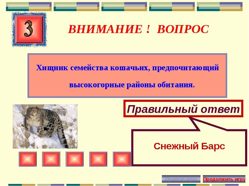 ВНИМАНИЕ ! ВОПРОС Хищник семейства кошачьих, предпочитающий высокогорные райо...
