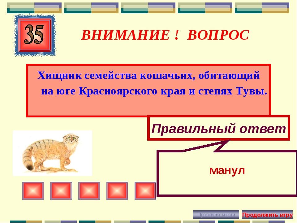 ВНИМАНИЕ ! ВОПРОС Хищник семейства кошачьих, обитающий на юге Красноярского к...