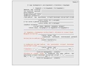 Форма 5  В ходе проведенного расследования установлено следующее:  1. Сведе