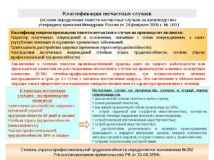 Классификация несчастных случаев («Схема определения тяжести несчастных случа