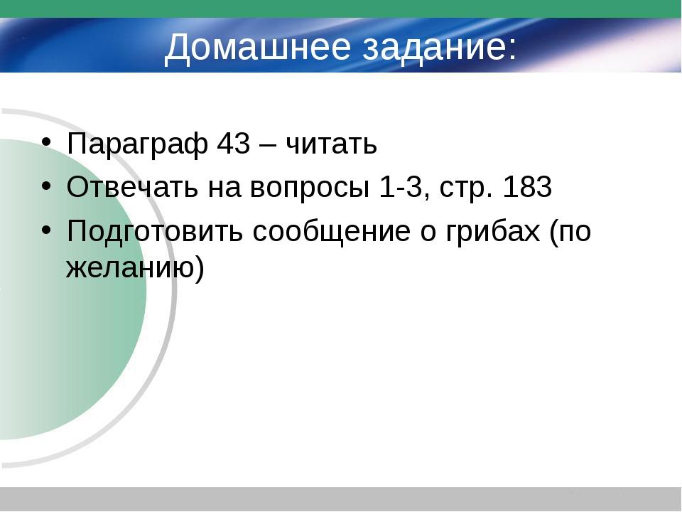 Домашнее задание: Параграф 43 – читать Отвечать на вопросы 1-3, стр. 183 Подг...