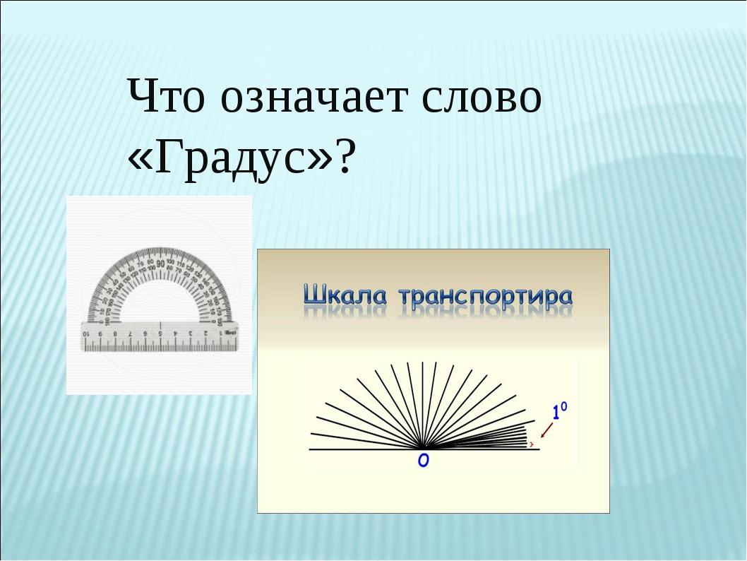 Что означает слово «Градус»?