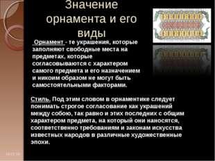Значение орнамента и его виды * Орнамент - те украшения, которые заполняют св