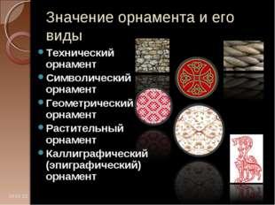 Значение орнамента и его виды Технический орнамент Символический орнамент Гео