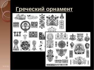 Греческий орнамент *
