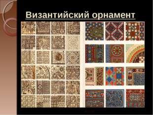 Византийский орнамент *