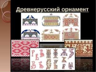 Древнерусский орнамент *