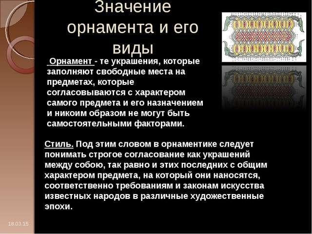 Значение орнамента и его виды * Орнамент - те украшения, которые заполняют св...