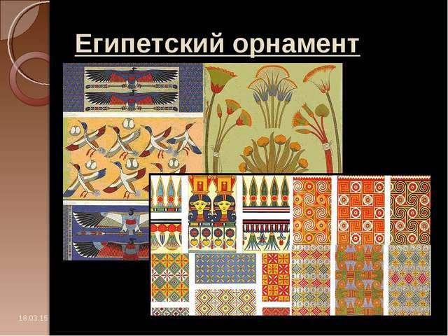 Египетский орнамент *