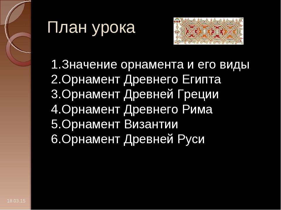 План урока * Значение орнамента и его виды Орнамент Древнего Египта Орнамент...
