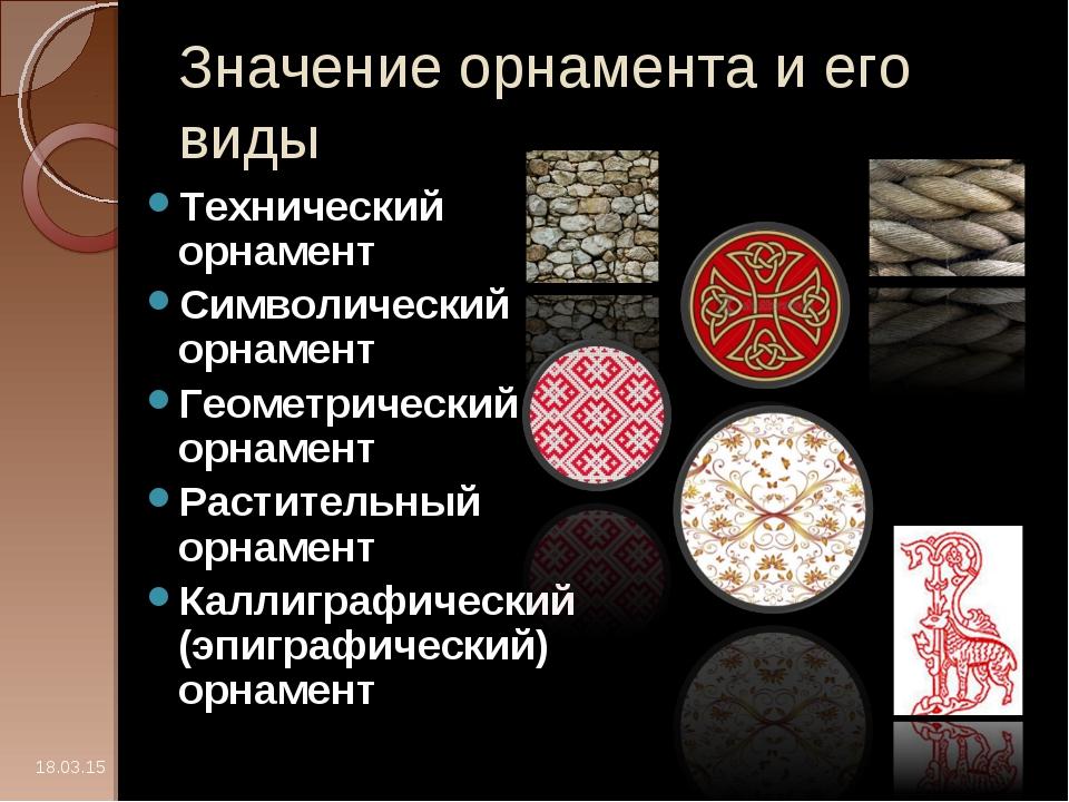 Значение орнамента и его виды Технический орнамент Символический орнамент Гео...