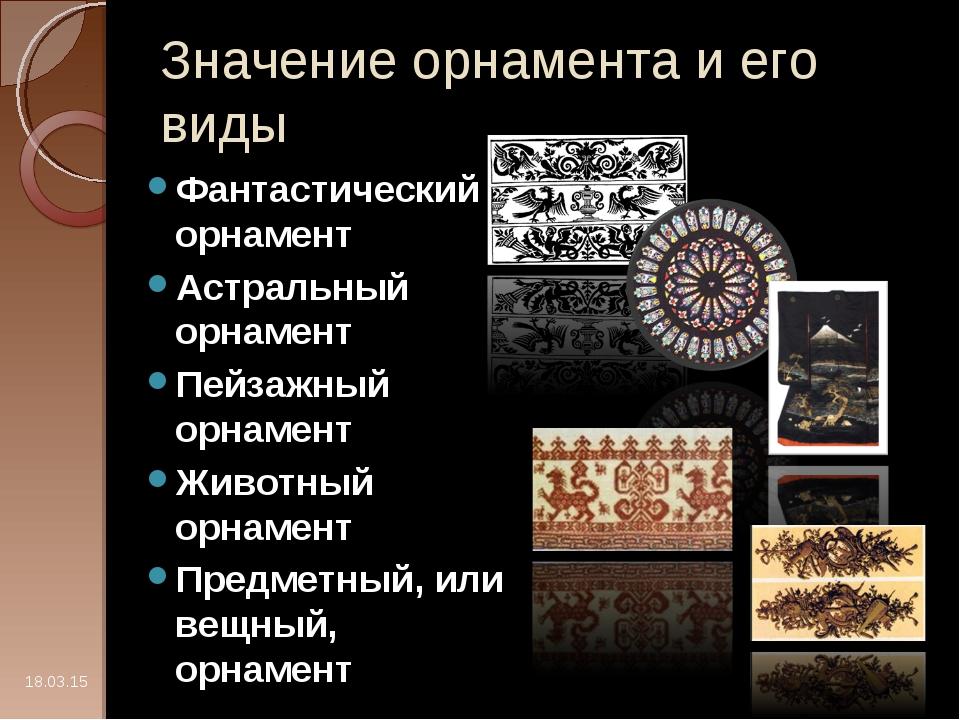 Значение орнамента и его виды Фантастический орнамент Астральный орнамент Пей...