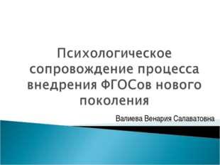 Валиева Венария Салаватовна