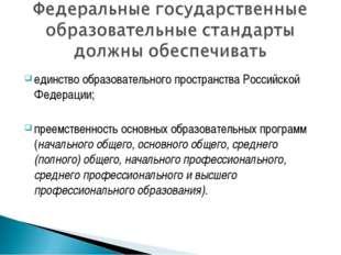 единство образовательного пространства Российской Федерации; преемственность