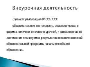 В рамках реализации ФГОС НОО: образовательная деятельность, осуществляемая в