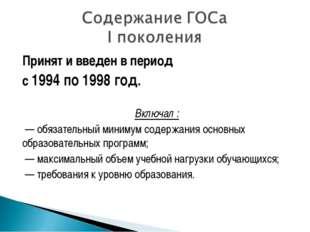 Принят и введен в период с 1994 по 1998 год. Включал : — обязательный минимум
