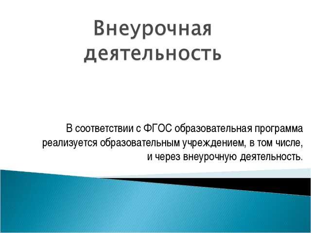 В соответствии с ФГОС образовательная программа реализуется образовательным у...
