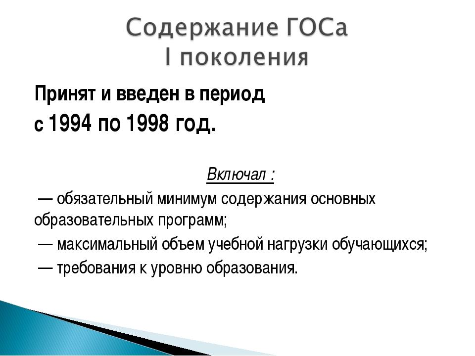 Принят и введен в период с 1994 по 1998 год. Включал : — обязательный минимум...