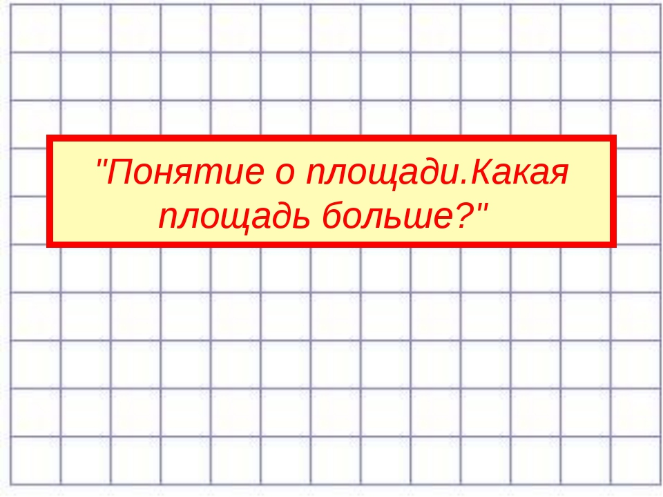 """""""Понятие о площади.Какая площадь больше?"""""""