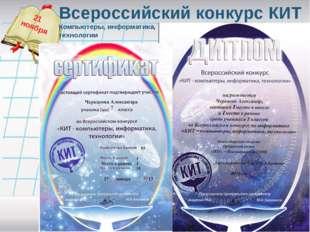 Всероссийский конкурс КИТ Компьютеры, информатика, технологии 21 ноября