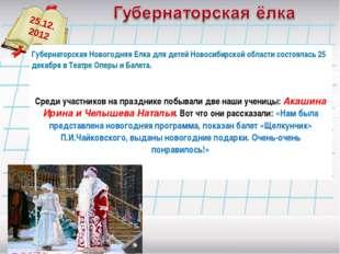 25.12. 2012 Губернаторская Новогодняя Елка для детей Новосибирской области со