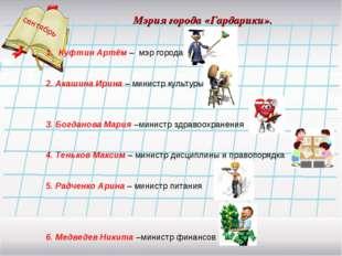 сентябрь Мэрия города «Гардарики». Куфтин Артём – мэр города 2. Акашина Ирина