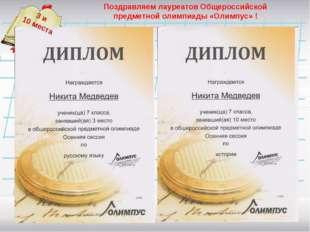 Поздравляем лауреатов Общероссийской предметной олимпиады «Олимпус» ! 3 и 10