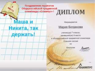 Поздравляем лауреатов Общероссийской предметной олимпиады «Олимпус» ! 9 место
