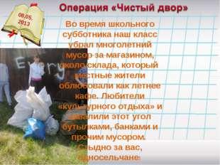 08.05. 2013 Во время школьного субботника наш класс убрал многолетний мусор з