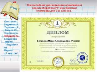 15 мая Всероссийская дистанционная олимпиада от проекта ИнфоУрок.РУ: русский