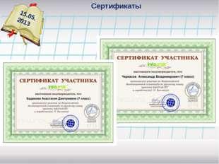 Сертификаты 15.05. 2013