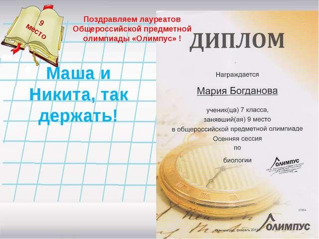 Поздравляем лауреатов Общероссийской предметной олимпиады «Олимпус» ! 9 место...