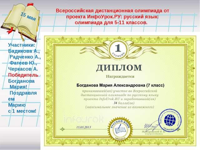 15 мая Всероссийская дистанционная олимпиада от проекта ИнфоУрок.РУ: русский...