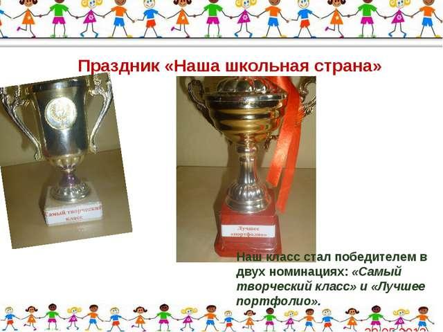 30.05.2013 Праздник «Наша школьная страна» Наш класс стал победителем в двух...