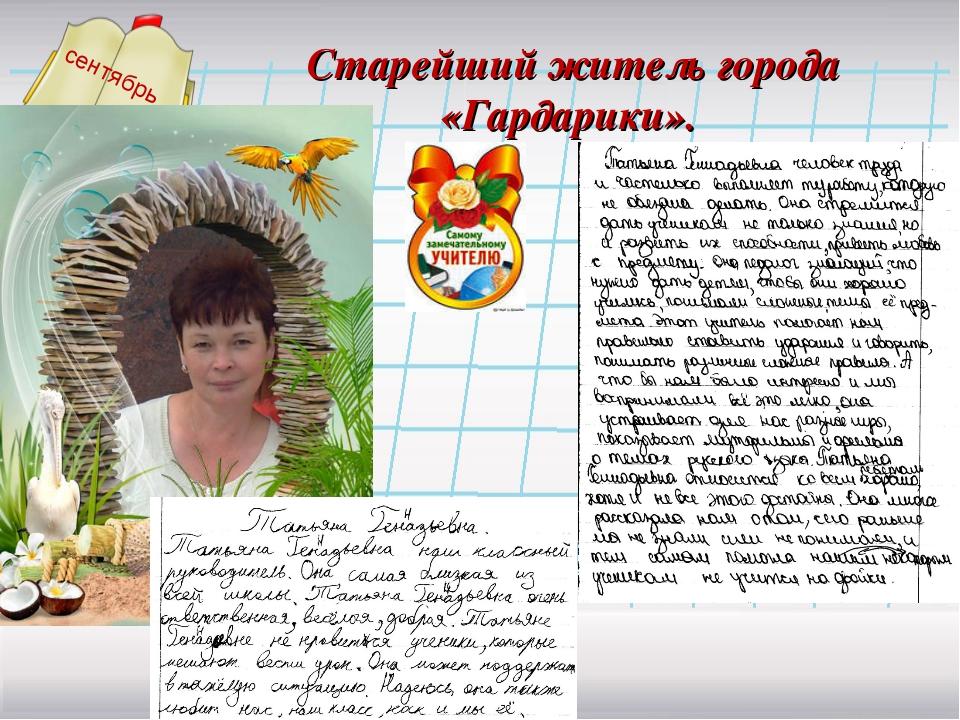 сентябрь Старейший житель города «Гардарики».