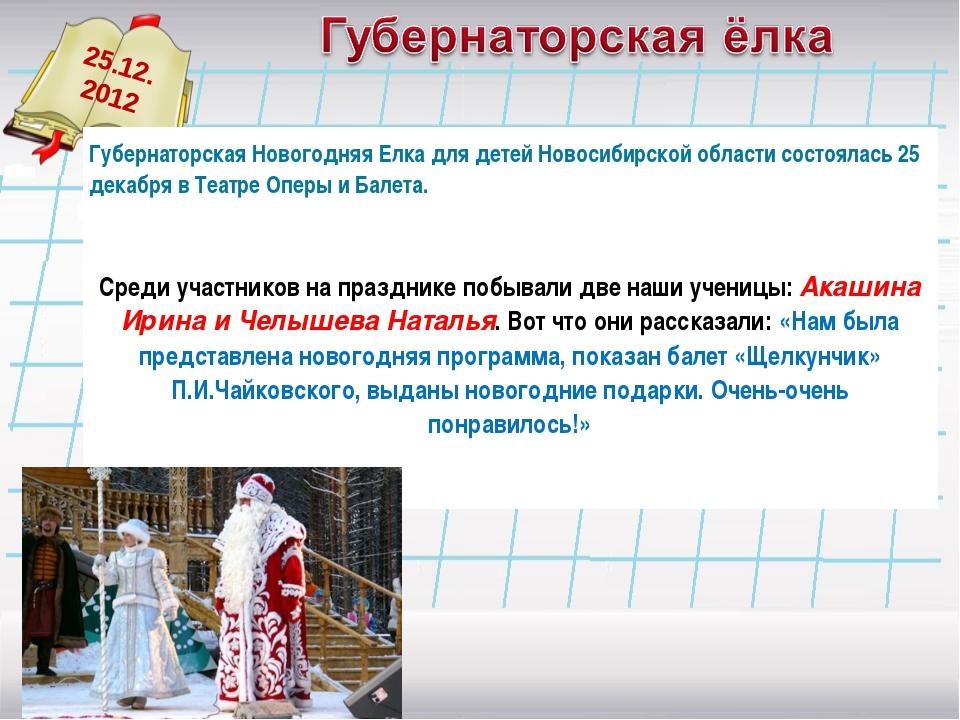 25.12. 2012 Губернаторская Новогодняя Елка для детей Новосибирской области со...