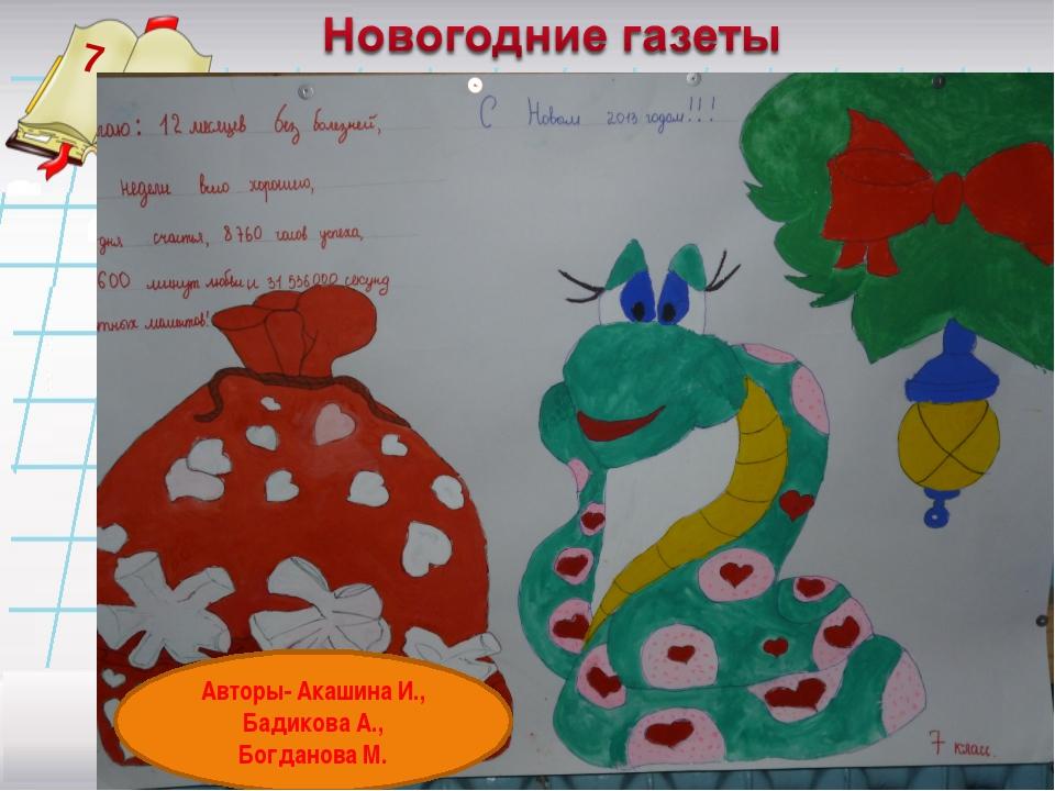 7 Авторы- Акашина И., Бадикова А., Богданова М.