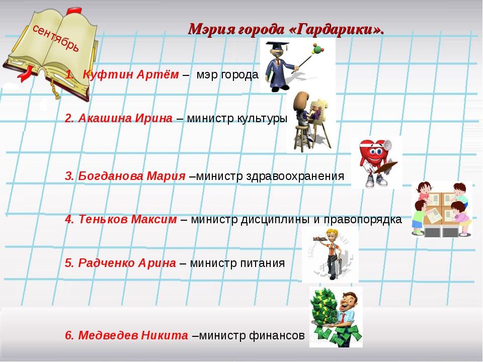 сентябрь Мэрия города «Гардарики». Куфтин Артём – мэр города 2. Акашина Ирина...