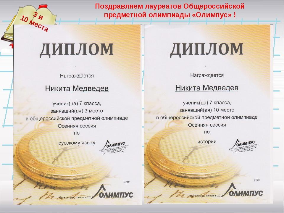 Поздравляем лауреатов Общероссийской предметной олимпиады «Олимпус» ! 3 и 10...