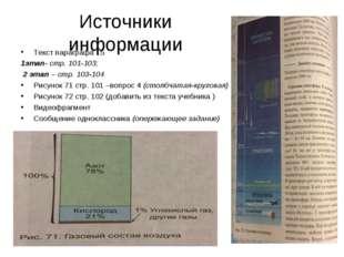 Источники информации Текст параграфа 15 1этап- стр. 101-103; 2 этап – стр. 10