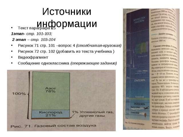 Источники информации Текст параграфа 15 1этап- стр. 101-103; 2 этап – стр. 10...