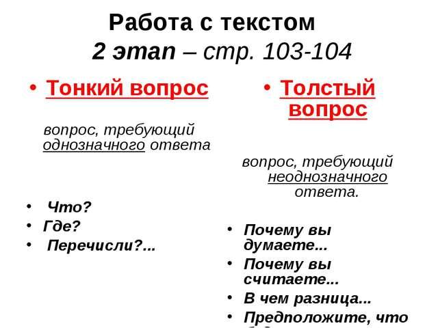 Работа с текстом 2 этап – стр. 103-104 Тонкий вопрос  вопрос, требующий одно...