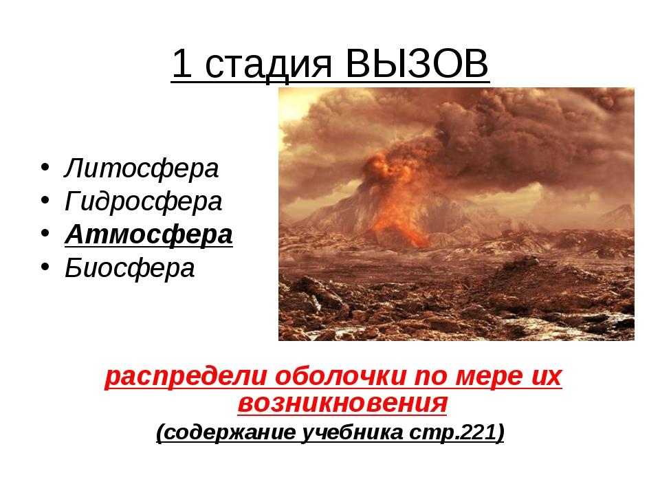 1 стадия ВЫЗОВ Литосфера Гидросфера Атмосфера Биосфера распредели оболочки по...