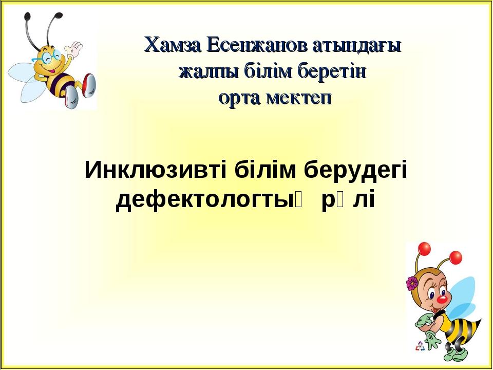 Хамза Есенжанов атындағы жалпы білім беретін орта мектеп Инклюзивті білім бер...
