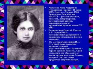 Ахматова Анна Андреевна (урожденная Горенко; 11 июня 1889, Одесса — 5 марта 1