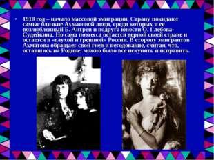 1918 год – начало массовой эмиграции. Страну покидают самые близкие Ахматовой