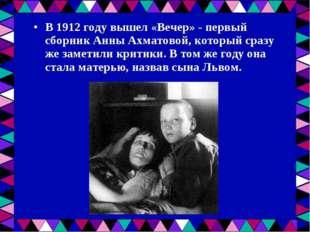 В 1912 году вышел «Вечер» - первый сборник Анны Ахматовой, который сразу же з