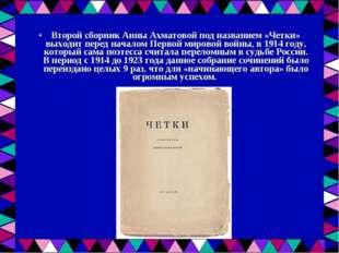 Второй сборник Анны Ахматовой под названием «Четки» выходит перед началом Пер