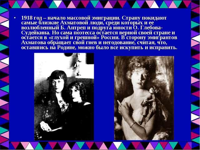 1918 год – начало массовой эмиграции. Страну покидают самые близкие Ахматовой...